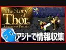 【ストーリー オブ トア】メガドラミニ収録の名作RPGを実況プレイ(6【VTuber】