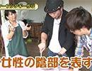 嵐・梅屋のスロッターズ☆ジャーニー #524
