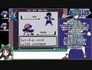 ポケットモンスタークリスタル(ワタル撃破) チコRTA 3時間8分10秒 part2/うんこ