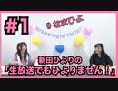 アーカイブ:新田ひよりの「生放送でもひよりません!」#1【田澤茉純さんがゲストに登場!】
