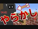 【Minecraft×人狼×自作回路#EX】ついにアイツがやらかした!? 髄一のミステリー展開がギャグ回に変わる瞬間がこちらです