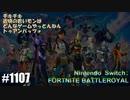 082 ゲームプレイ動画 #1107 「フォートナイト:バトルロイヤル」
