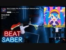 【Beatsaber】はじめまして地球人さん