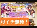 【字幕プレイ】フラワーナイトガール 第117回