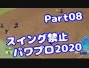 【VOICEROID実況】スイング禁止縛りでマイライフ【Part08】【パワプロ2020】(みずと)