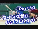 【VOICEROID実況】スイング禁止縛りでマイライフ【Part10】【パワプロ2020】(みずと)