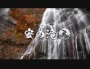 滝壺紀行『安の滝』 Japan Waterfall Travel ~ Yasu Falls