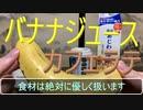 好物×バナナは神と信じてバナナジュース作る #2