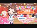 【ガルパ】HAPPY BIRTHDAY! 香澄 2020 & 香澄誕生日記念ガチャ