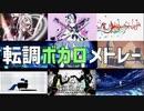 ラスサビ転調メドレー 第3弾 【全10曲】