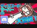 【大宣伝】ディスコードサーバーを建てたので宣伝させて頂く!