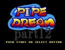 パイプドリーム(スーパーファミコン版)を攻略するpart12【プレイ動画】