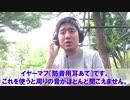 【イヤーマフ】聴覚過敏の苦痛を和らげるアイテム(HSP、うつ病、自閉症、発達障害、ASDなど、周囲の音が気になりすぎる人向けの動画)