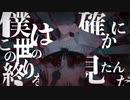 弱法師 歌ってみた 【闇島】