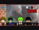 『4人バイオハザード RE:3 』生放送⑨