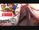 【ナルティメットストーム4】忍道を貫く者 part23