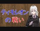 【3分戦史解説】ティモレオンの戦い【VOICEROID解説】