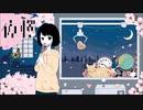 夜桜 / くじら 歌ってみた【48犬】