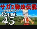【DS版】サガ2秘宝伝説 GODDESS OF DESTINY 初見実況プレイ Part45【ニコ生】