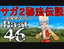【DS版】サガ2秘宝伝説 GODDESS OF DESTINY 初見実況プレイ Part46【ニコ生】