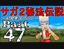 【DS版】サガ2秘宝伝説 GODDESS OF DESTINY 初見実況プレイ Part47【ニコ生】