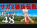 【DS版】サガ2秘宝伝説 GODDESS OF DESTINY 初見実況プレイ Part48【ニコ生】