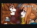 【キミガシネ #13】第一章完結!メインゲームの結果はいかに!?【女性実況】