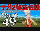 【DS版】サガ2秘宝伝説 GODDESS OF DESTINY 初見実況プレイ Part49【ニコ生】