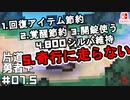 轟く片道勇者+#07.5【実況/Switch版】
