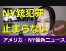 NY最新ニュース 7/14/2020 月曜日一日だけでこれだけの犠牲者。NYCの銃犯罪が止まらない