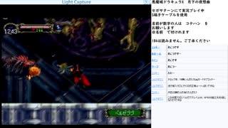 悪魔城ドラキュラX 月下の夜想曲 SS版実況プレイ part25