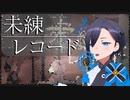 未練レコード / ときのそら (covered by アメノセイ)