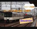 【近鉄旅1回目】生駒山への鉄道の要所「瓢箪山」駅の紹介