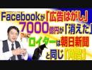 #724 Facebookが「広告はがし」で7000億円が「消えた」。ロイターは朝日新聞と同じ「角度」|みやわきチャンネル(仮)#864Restart724