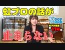 ミンゴスによる、止まらない虹プロトーク!!【第114回オマケ放送】
