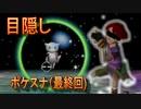 【目隠し実況】ポケモンスナップを『目隠し・リモート指示』でプレイしてみた(Part⑥)