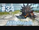 【ARK Genesis】ジェネシスの卵生物マグマサウルスをブリーディング!【Part34】【実況】