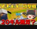 【フォートナイト】スナイパー銃撃戦で20キル無双?【ゆっくり実況】
