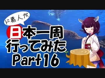 ド素人が日本一周行ってみた Part16【屋久島→沖縄】