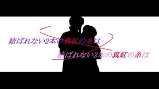 【巡音ルカ】涜神のベラドンナ【神威がくぽ】