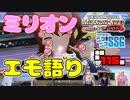 ミンゴス&山崎はるか&高橋未奈美が『ミリシタ』をプレイ!【第115回】