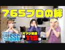 ミンゴス、ぴょん吉、たかみなが765プロの絆を語る【第115回オマケ放送】