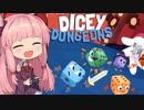 [Dicey Dungeons]全ての行動をダイスで行うローグライク[VOICEROID実況]