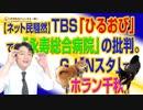 #726 【ネット民騒然】TBS「ひるおび」での「永寿総合病院」の批判。GJ「Nスタ」で「ホラン千秋」|みやわきチャンネル(仮)#866Restart726
