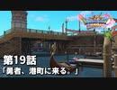【ドラクエ11S】勇者、港町に来る。【第19話】