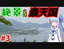 【VOICEROID車載】#3:近畿地方最北の街、京丹後市を観光【北近畿弾丸旅行】
