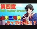 【実況】メインシナリオ~イケブクロ「4章 再会! Buster Bros!!!編」~【ヒプマイARB】