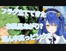 【#2】恋愛シミュレーションゲームの知識を生かすあまみゃ【にじさんじ切り抜き】