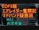 【地球防衛軍5】エアレイダー奮闘記 フォボスの恐ろしさを知る旅 M53【実況】