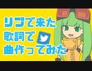 【GUMI】ツイッターのリプライで来た歌詞だけで曲を作ってみた【オリジナル曲】